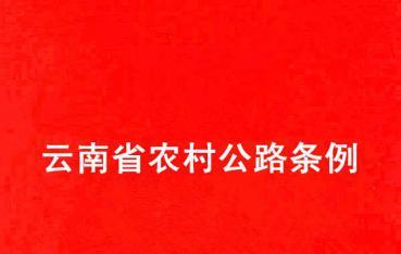 云南省农村公路条例