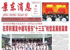 2016年6月20日景东消息报