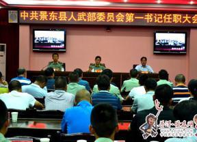 中共景东县人武部委员会第一书记任职大会召开