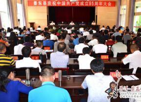 景东县召开庆祝中国共产党建党95周年纪念大会