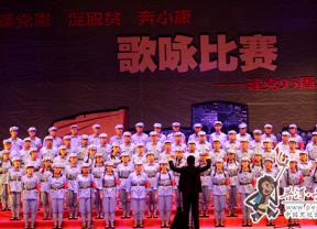 景东举办纪念建党95周年歌咏比赛