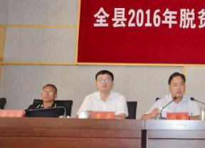 景东县召开2016年脱贫攻坚推进会