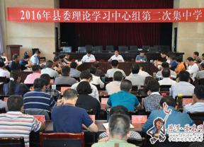 景东县委理论学习中心组举行第二次集中学习