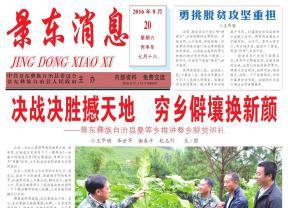 2016年8月20日景东消息报
