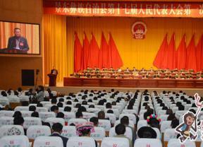 景东县第十七届人大一次会议举行第二次全体会议