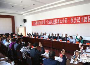 景东彝族自治县第十七届人民代表大会第一次会议召开主席团第四次会议