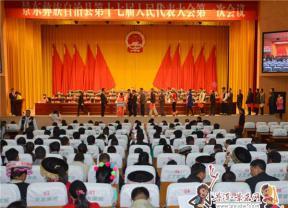 景东县第十七届人大一次会议举行第三次全体会议