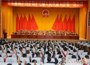 景东彝族自治县第十七届人民代表大会第一次会议闭幕
