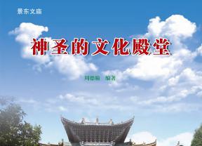 景东文庙《神圣的文化殿堂》(周德翰)