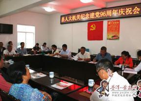县人大常委会机关召开庆祝建党96周年纪念大会