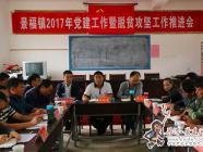 景福镇召开2017年党建工作暨脱贫攻坚 工作推进会