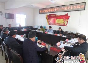 县人大常委会党组召开2017年度民主生活会