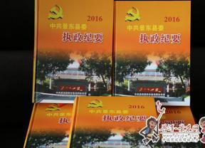 《中共景东县委执政纪要》(2016)正式出版