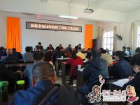 林街乡召开驻村工作队工作会议