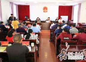 景东县第十七届人大常委会第十次会议召开