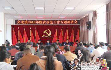 文龙镇召开2018年脱贫攻坚专题部署会