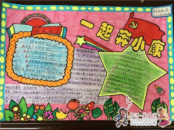 """近日,景东县民族小学开展主题为""""我们一起奔小康""""脱贫攻坚手抄报图片"""