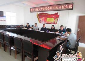 县十七届人大常委会举行第19次主任会议