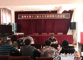 曼等乡召开第十三届人大主席团第六次会议