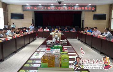 景东县依托上海市金山区商会平台开展招商推介活动