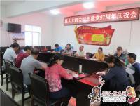 县人大常委会机关纪念建党97周年庆祝会
