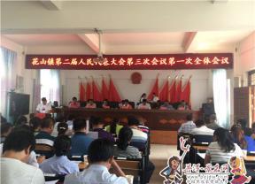 花山镇召开二届三次人大会议