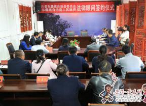 【脱贫攻坚进行时】景东县委政府举行法律顾问签约仪式