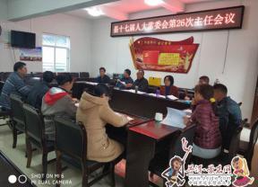 县十七届人大常委会举行第26次主任会议