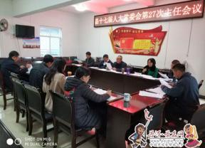 县十七届人大常委会举行第27次主任会议