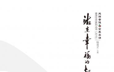 孙国章诗集《站在幸福的起点》