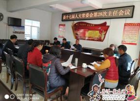 县十七届人大常委会举行第28次主任会议