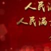 《云南省人民满意的公务员和人民满意的公务员集体事迹展播》第十九集《生态文明护卫队》