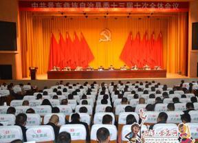 中共景东彝族自治县委召开十三届七次全体会议