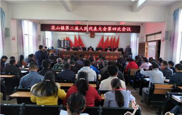 花山镇召开第二届人民代表大会第四次会议