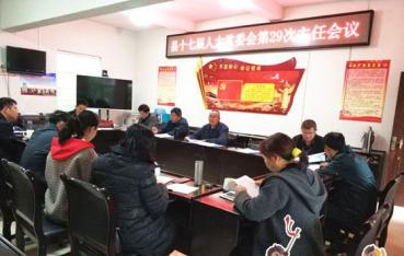 县十七届人大常委会举行第29次主任会议