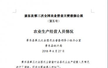 景东县第三次全国农业普查主要数据公报(第五号)