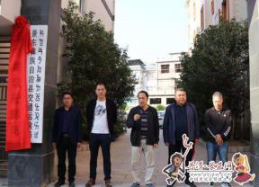 景东邮政管理局挂牌成立