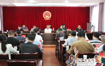 景东县第十七届人民代表大会常务委员会第十八次会议召开