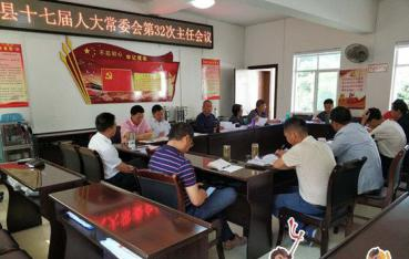 县十七届人大常委会举行第32次主任会议