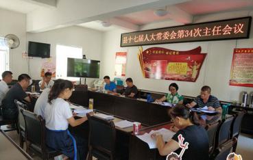 县十七届人大常委会举行第34次主任会议
