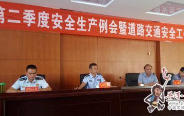 景东县召开第二季度安全生产例会暨道路交通安全工作会