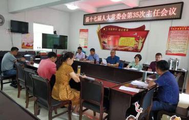 县十七届人大常委会举行第35次主任会议