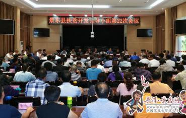 【脱贫攻坚进行时】景东县召开扶贫开发领导小组第22次会议