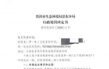 普洱市生态环境局景东分局行政处罚决定书(景环罚决字〔2020〕1号)