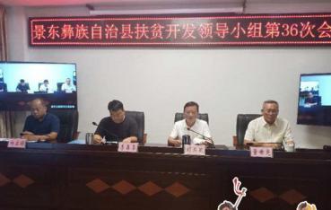 【脱贫攻坚进行时】景东县扶贫开发领导小组召开第36次(扩大)会议