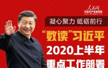 """""""数读""""习近平2020上半年重点工作部署"""