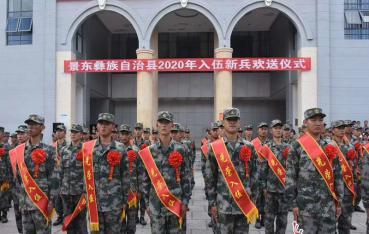 景东县举行2020年入伍新兵欢送仪式