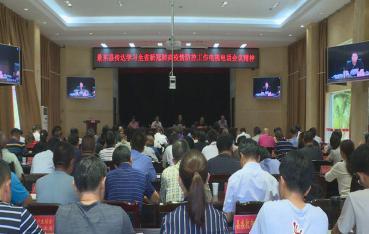 景东县传达学习全省新冠肺炎疫情防控工作电视电话会议精神