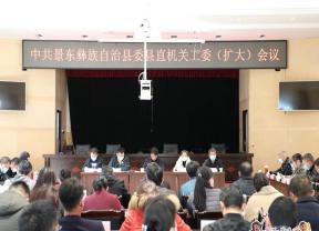 中共景东彝族自治县委县直机关工委(扩大)会议召开