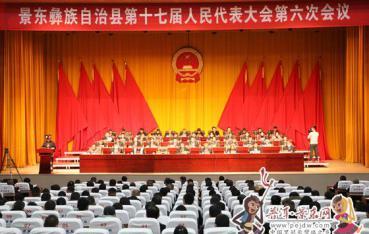 景东彝族自治县第十七届人民代表大会第六次会议隆重召开